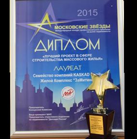 Московские звезды 2015