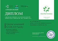 Специальный приз премии «Эко_Тектоника 2017»