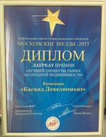 Московские звезды 2013