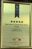 European Property Awards 2016—2017