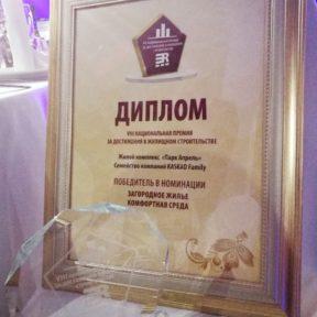 RREF Awards 2017