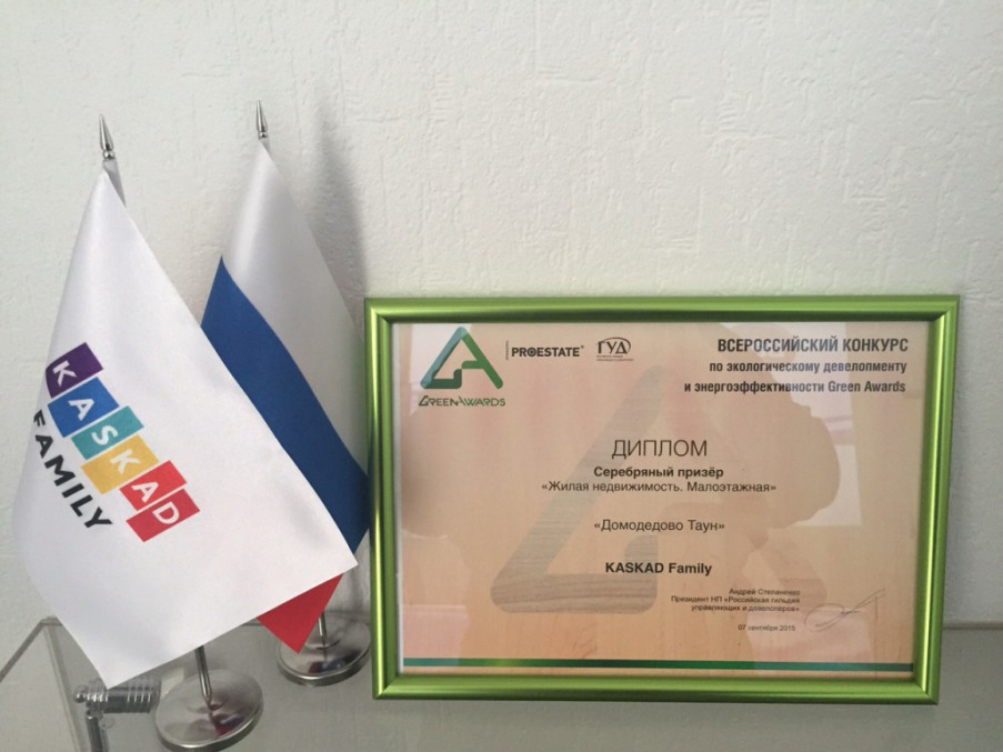 Green Awards_Домодедово Таун
