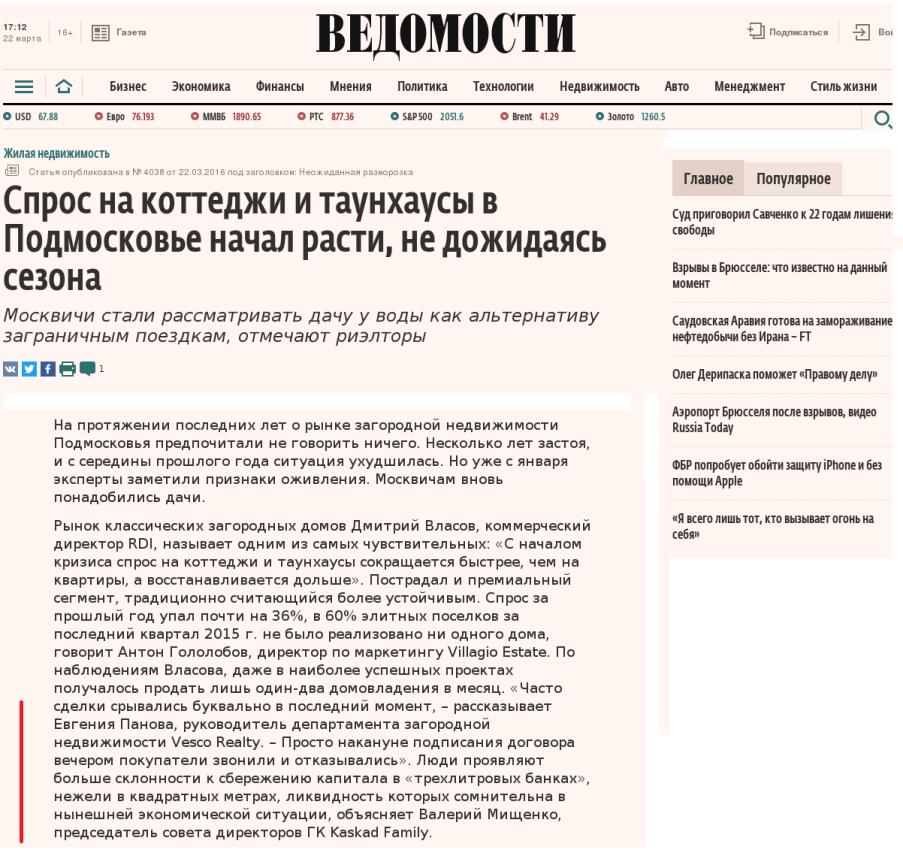 www.vedomosti.ru-20160322-7f618cf0ef999e446743866bfdc40c8a