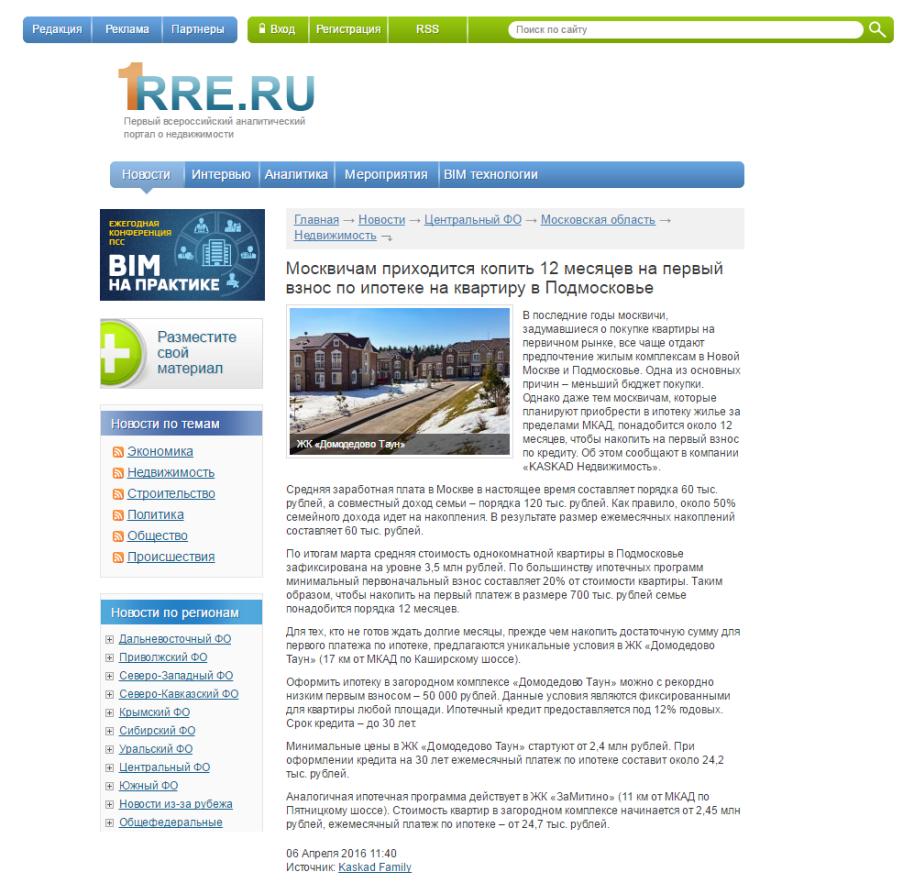 Москвичам приходится копить 12 месяц_ - http___www.1rre.ru_lenta_realty_108487_
