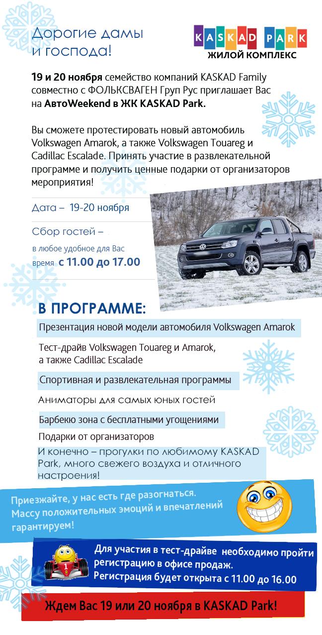 invitation_kf_vw-noyabr-2016-_zimnyaya