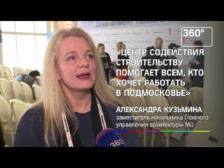 Замглавы МИНСТРОЯ посоветовал строить малоэтажное жилье вПодмосковье
