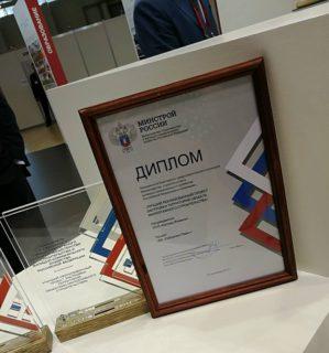 ЖК «Сабурово Парк» – победитель III ежегодного градостроительного конкурса Минстроя России