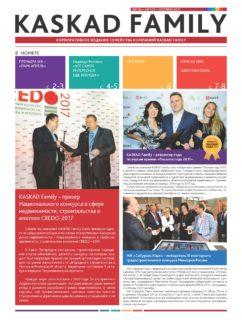 Четвертый номер корпоративной газеты KASKAD Family в2017 году