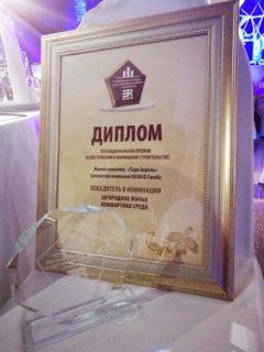 ЖК «Парк Апрель» – победитель премии RREF AWARDS-2017