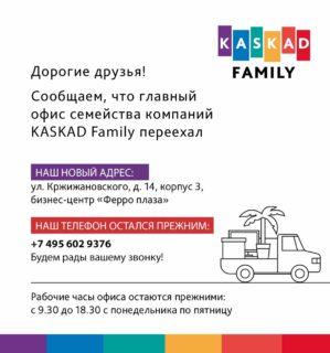 Семейство компаний KASKAD Family переехало вновый офис