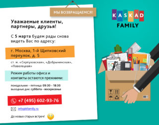 Семейство компаний KASKAD Family возвращается вофис на1-й Щипковский переулок, дом 5
