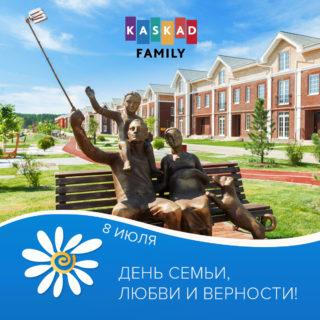 Cемейство компаний KASKAD Family поздравляет сДнем семьи, любви иверности!