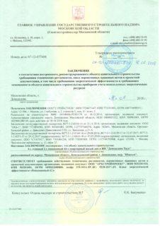 KASKAD Family получило ЗОС накорпус № 29 вЖК «Домодедово Таун»