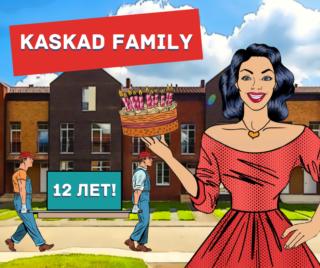 KASKAD Family 12 лет!