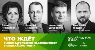 Валерий Мищенко на10-ой онлайн-конференции изцикла «Недвижимость+: новая реальность»