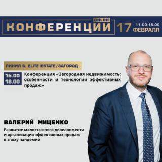 Валерий Мищенко выступит наМеждународном жилищном конгрессе