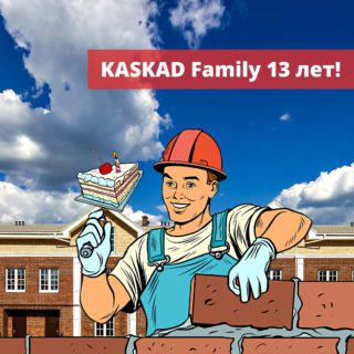 KASKAD Family дарит подарки всвой День Рождения