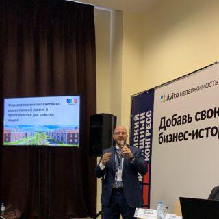 Валерий Мищенко выступил наСочинском Всероссийском жилищном конгрессе