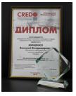 CREDO 2012