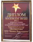 Московские звезды 2011
