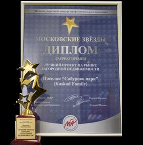 Московские Звезды 2014