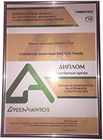 Green Awards 2016