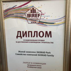 RREF AWARDS 2018