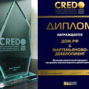 Премия CREDO 2019 за «Лучший ипотечный продукт в малоэтажном строительстве»